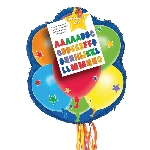 Piñata Balloons Personalise It! Pull